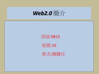 Web2.0  簡介