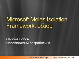 Microsoft Moles Isolation Framework: обзор