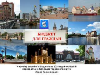 Основы для формирования проекта бюджета на 2014  –  2016  годы