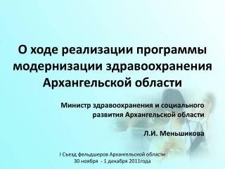 О ходе реализации программы модернизации здравоохранения Архангельской области