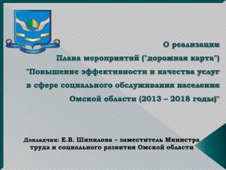 Докладчик:  Е.В. Шипилова  – заместитель Министра труда и социального развития Омской области