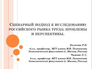 Сценарный подход к исследованию российского рынка труда: проблемы и перспективы.