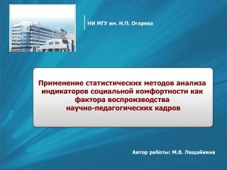 НИ МГУ им. Н.П. Огарева