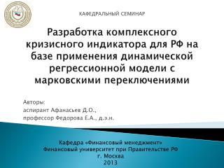 Авторы: а спирант Афанасьев Д.О., профессор  Федорова Е.А ., д.э.н.