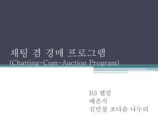 채팅 겸 경매 프로그램 (Chatting-Cum-Auction Program)
