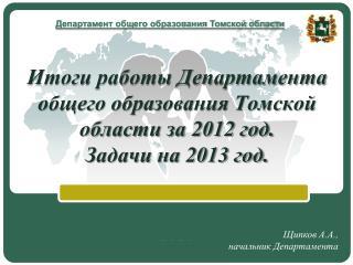 Итоги работы Департамента общего образования Томской области за 2012 год.  Задачи на 2013 год.