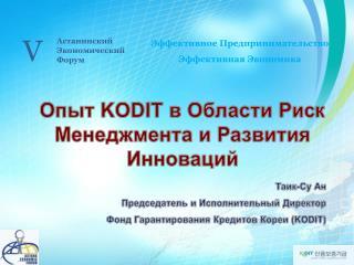 Таик-Су  Ан Председатель и  Исполнительный Директор Фонд  Гарантирования  Кредитов Кореи  (KODIT)