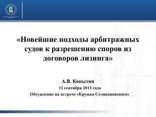 «Новейшие  подходы арбитражных судов к разрешению споров из договоров лизинга» А.В. Копытин
