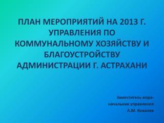 Заместитель мэра- начальник управления А.М. Ковалев