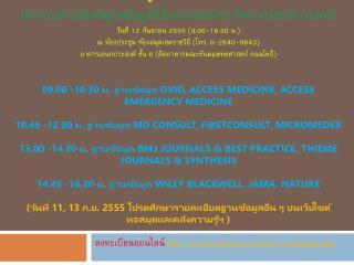 ลงทะเบียนออนไลน์   li.mahidol.ac.th/form/e-database.php