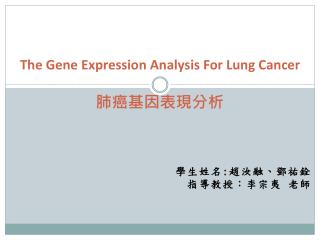 The Gene Expression Analysis For Lung Cancer 肺癌基因表現分析