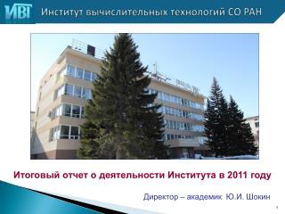 Институт вычислительных технологий СО РАН