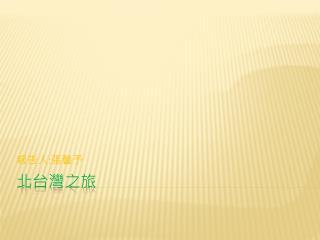 北台灣之旅