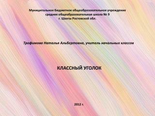 Трофимова Наталья Альбертовна, учитель начальных классов
