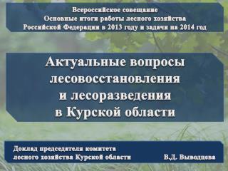 Всероссийское совещание  Основные итоги работы лесного хозяйства
