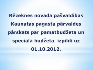 Pārskats par pašvaldības autoceļu uzturēšanas līdzekļu apjomu un izlietojumu uz 01.10.2012. ( Ls)