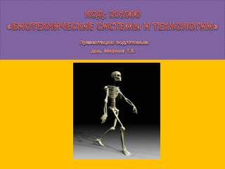 КОД: 201000 « БИОТЕХНИЧЕСКИЕ СИСТЕМЫ И ТЕХНОЛОГИИ » Презентацию подготовила  доц.  Мирина  Т.В.