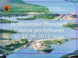 Государственный комитет Республики Карелия по взаимодействию с органами  местного самоуправления