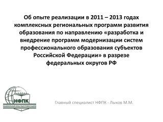 Главный специалист НФПК - Лыков М.М.