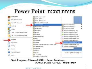 פתיחת תוכנת  Power Point