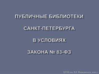 Публичные библиотеки  Санкт-Петербурга  в условиях  закона № 83-фз