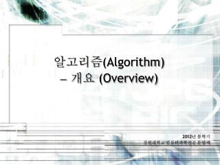 2012 년  봄학기 강원대학교  컴퓨터과학전공  문양세