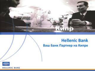 Hellenic Bank Ваш Банк Партнер на Кипре