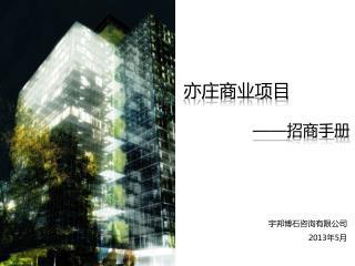 亦庄商业项目 —— 招商手册