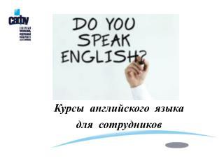 Курсы  английского  языка для  сотрудников