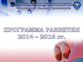 Программа развития 2014  –  2016  гг.
