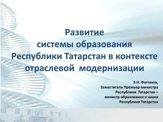 Развитие системы образования  Республики Татарстан в контексте отраслевой  модернизации