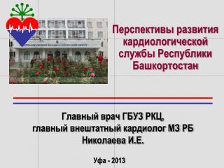 Главный врач ГБУЗ  РКЦ,  главный внештатный кардиолог МЗ РБ Николаева И.Е.