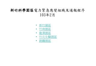 新竹科學園區 電力緊急應變組織及通報程序 103 年 2 月