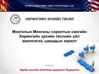 Монголын Мянганы сорилтын сангийн Хөрөнгийн эрхийн төслийн үйл ажиллагаа, цаашдын зорилт