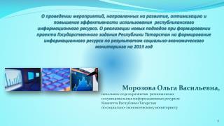 Морозова Ольга Васильевна,  начальник отдела развития  региональных