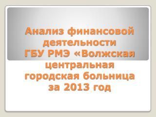 Структура доходов по ГБУ РМЭ «Волжская ЦГБ»