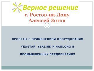 г. Ростов-на-Дону Алексей Зотов