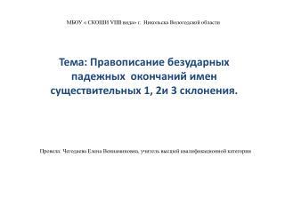 МБОУ « СКОШИ  VIIII  вида» г.   Ни кольска Вологодской области