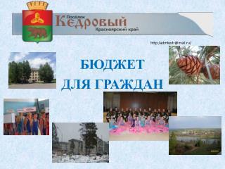 http :/ admkedr@mail.ru/