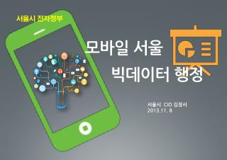 서울시   CIO  김경서 2013.11. 8