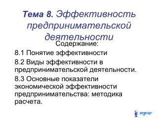Тема 8. Эффективность предпринимательской деятельности