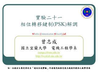 實驗二十一  相位 轉移鍵制 (PSK) 解調