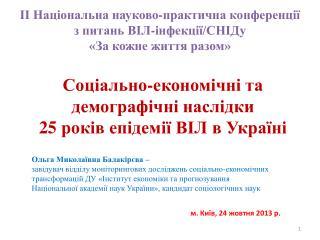 м. Київ, 24 жовтня 2013 р.