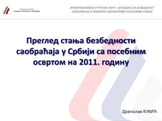 Преглед стања безбедности саобраћаја у Србији са посебним освртом на 2011. годину
