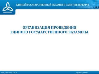 ege.spb.ru                       ege@spb.ru