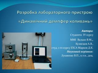 Розробка  лабораторного пристрою «Динамічний демпфер коливань»