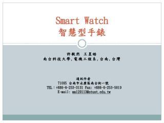 Smart Watch 智慧型手錶