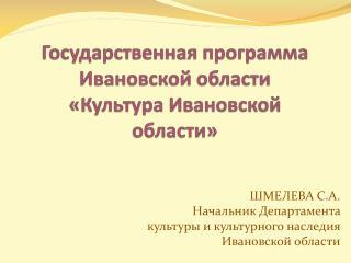 Государственная программа Ивановской области «Культура Ивановской области»