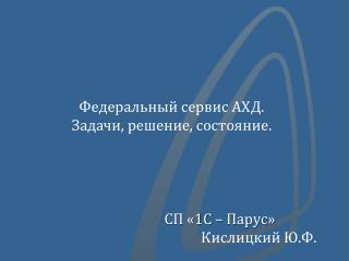СП «1С – Парус» Кислицкий  Ю.Ф.