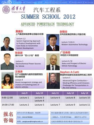Summer School 2012